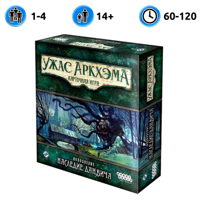 Ужас Аркхэма. Карточная игра: Наследие Данвича ( Arkham Horror: The Card Game | доп.)